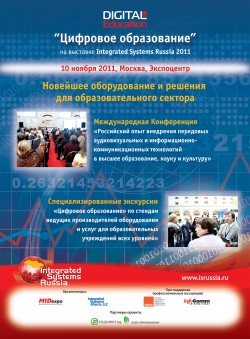 Пятая юбилейная выставка Integrated Systems Russia в 2011 г