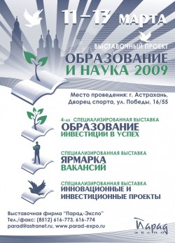 Журнал инвестиции в россии